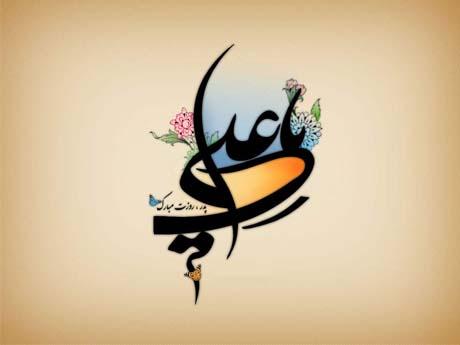 ولادت حضرت علی – روز پدر